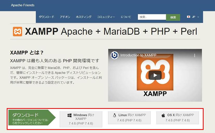 xamppサイト