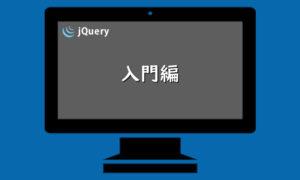jQuery-入門