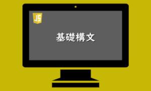 JavaScript-基礎構文