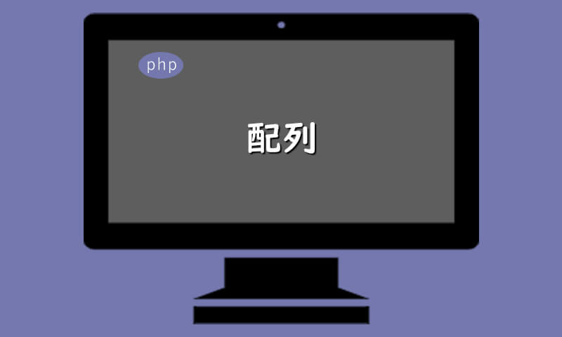 PHP-配列