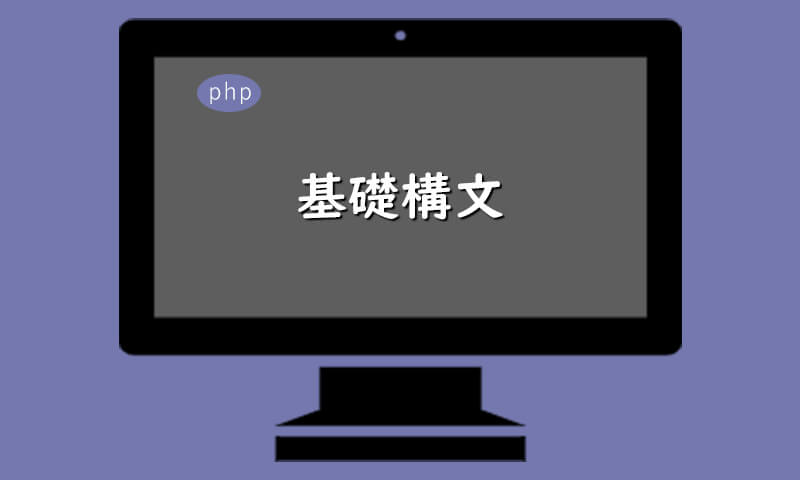 PHP-基礎構文