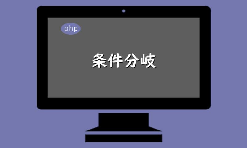 PHP-条件分岐