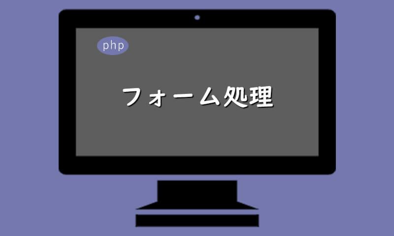 PHP-フォーム処理