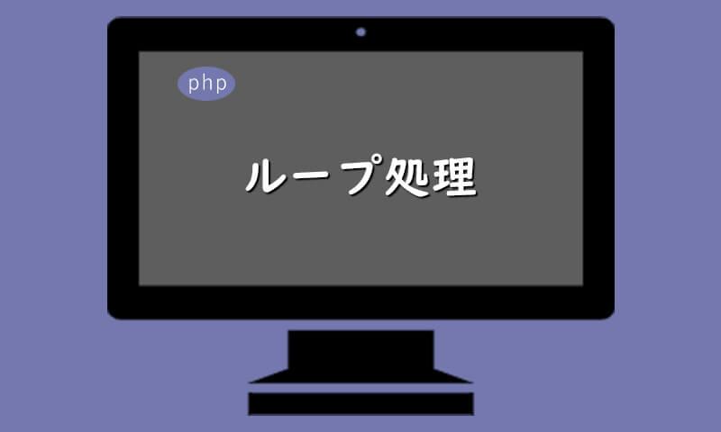 PHP-ループ処理