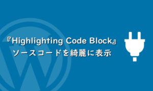 Highlighting-Code-Block